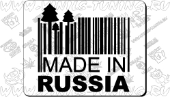 Наклейка на авто MADE IN RUSSIA (от 20 см)